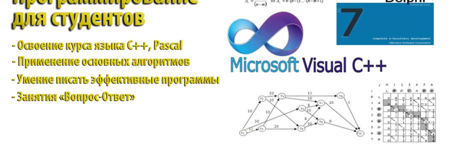 Занятия со студентами по программированию